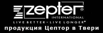 Посуда Цептер в Твери